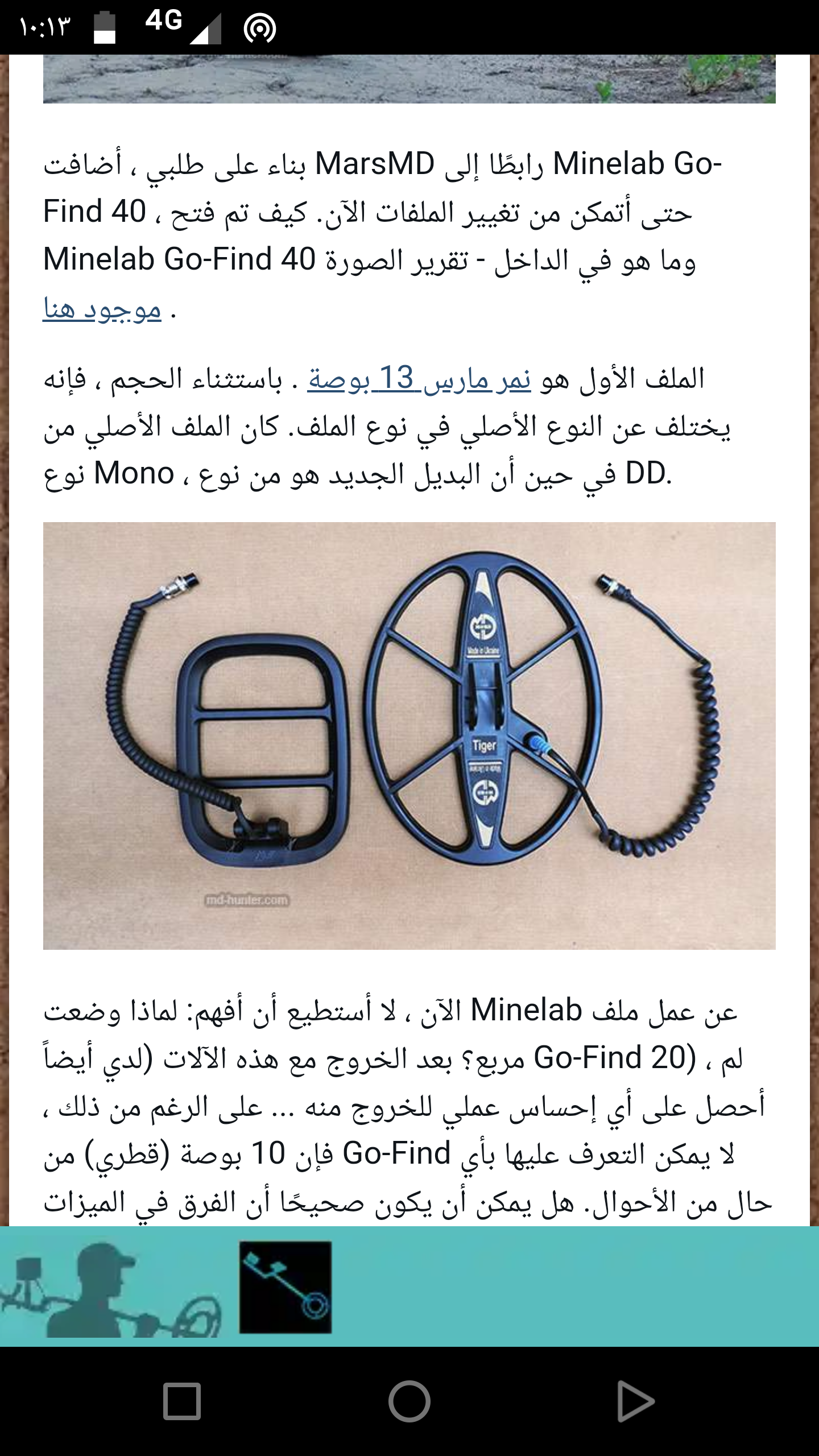 Another Coil Of Minelab Go Find 40 Photo Video Md Hunter Blog Garrett Ace 250 Wiring Diagram Hi I Want To Buy A Tiger Disk Have Device And Please Help What Is The Way Or Where Get It